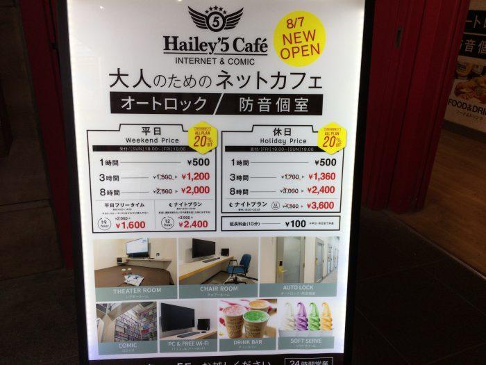 【8月7日開店!】ハイリーファイブカフェ上野御徒町店に行ってみた【全室鍵付き完全個室、オシャレな店内、シアタールームあり】