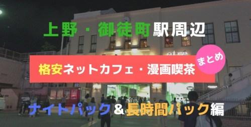 【12時間1,800円~】上野・御徒町で長時間パックが安いネットカフェ・漫画喫茶まとめ【ナイトパックと12時間パックを中心に比較】
