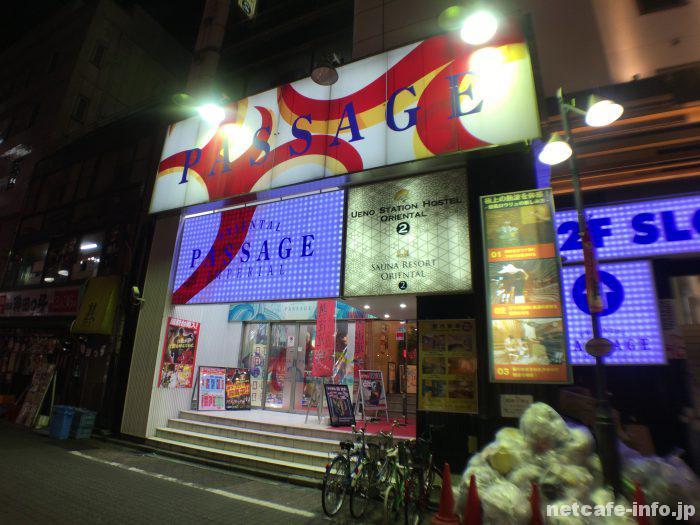 上野ステーションホステルオリエンタル2の外観(夜)