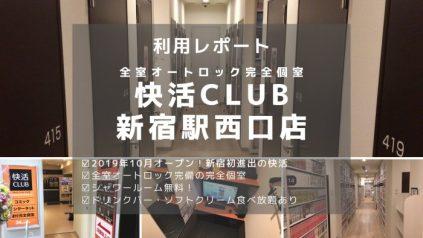 【10月17日開店】快活クラブ新宿駅西口店に行ってみた!【新宿初出店、全室鍵付き完全個室】