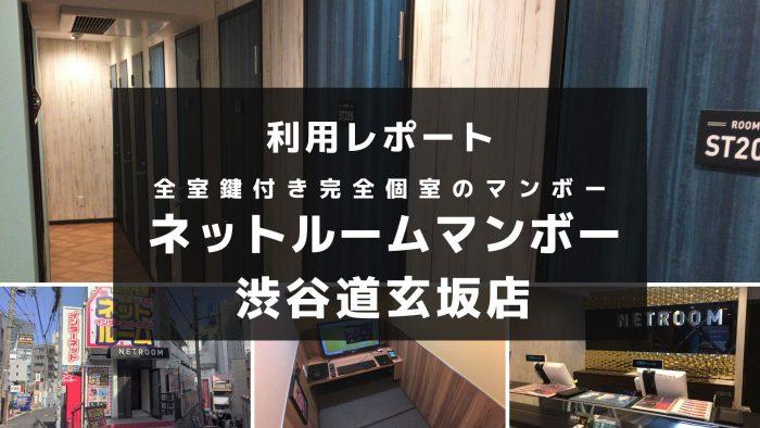 【レポート】ネットルームマンボー渋谷道玄坂店に行ってみた!【鍵付き完全個室!マンボー系で一番オシャレかも】