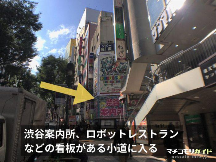 入口に渋谷案内所、ロボットレストランなどの看板がある小道(道玄坂小路)に入ります。