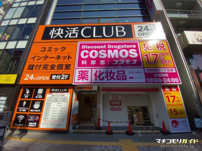 お店の入口。快活クラブカラーのオレンジ色の看板が目立ちます。