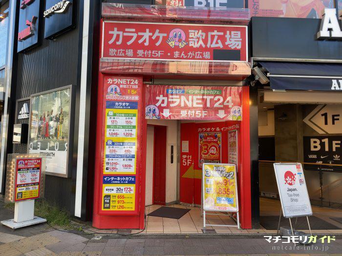 カラNET24新宿3丁目店の入口