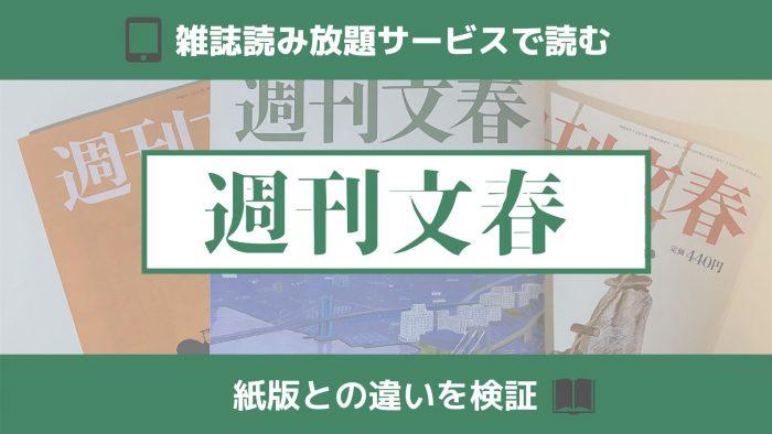 【検証】デジタル雑誌読み放題にある「週刊文春」は紙版と同じなのか?