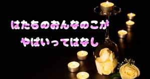candles-1359478_1280