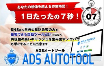 ads-tool