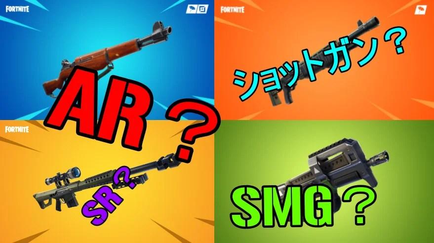 【フォートナイト】武器の種類について解説!【Fortnite】