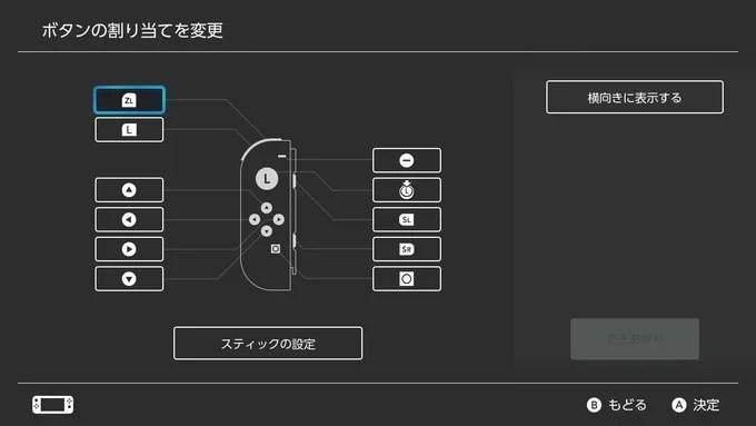 【News】Nintendo Switchシステムバージョン10.00が配信開始。ハードによるキーコンフィング変更が可能に