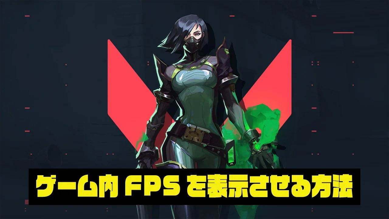 【VALORANT】ゲーム内にFPS:フレムーレートを表示させる方法【ヴァロラント】
