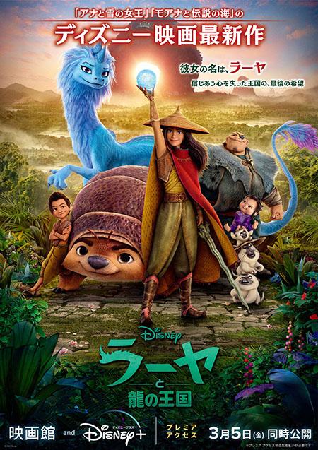 Raya Y El Ultimo Dragon El Nuevo Trailer Japones Muestra Escenas Ineditas Netflix Series