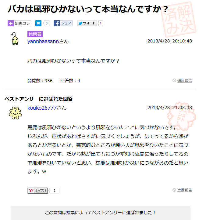 tiebukuro9