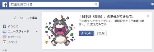 facebookkansai