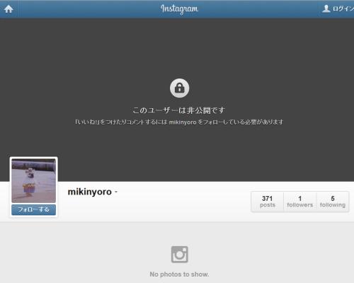 mikinyoro_instagram