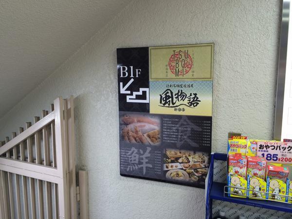 bottakuri_kazemonogatari