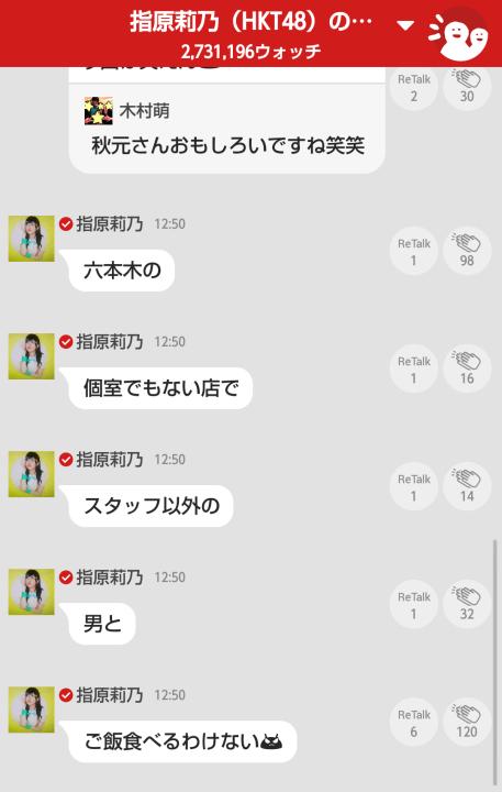 755sashihara_akimoto (7)