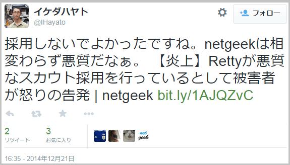 ikedahayato_kageguti
