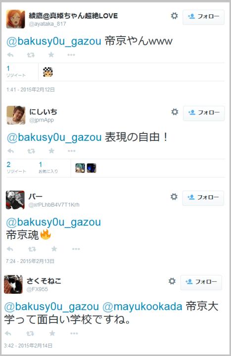 teikyo_twitter2