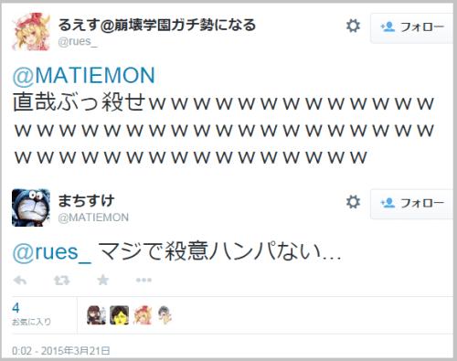 matiemon4