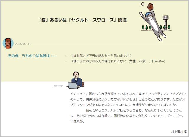 murakamiharuki_doara1