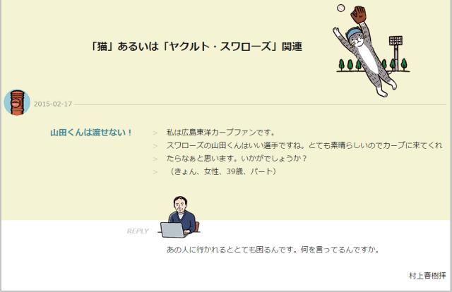 murakamiharuki_doara3
