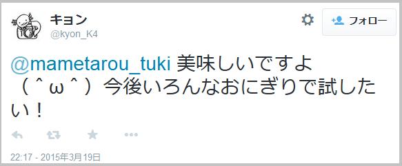nagatanien_onigiri3