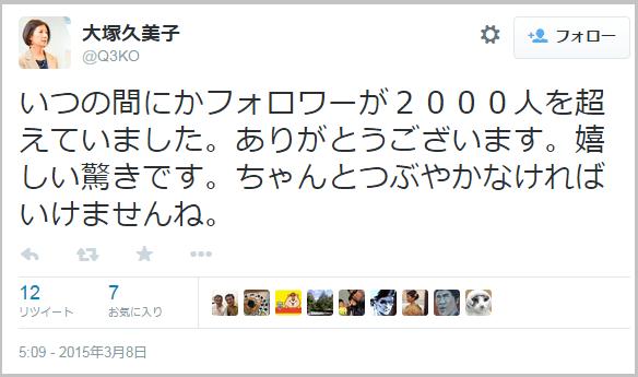 ootukakumiko_twitter1