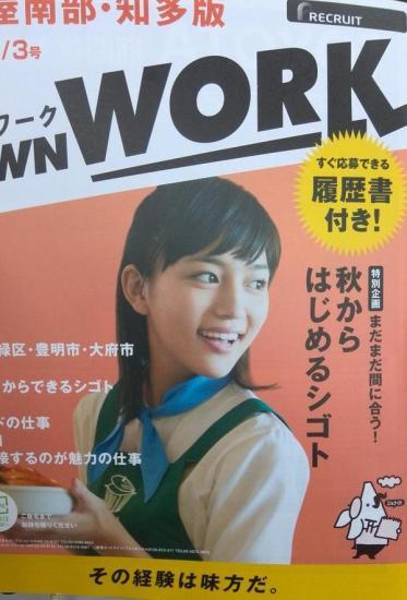 townwork (3)