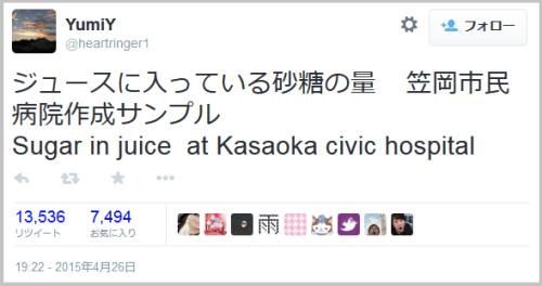irohasu_sugar