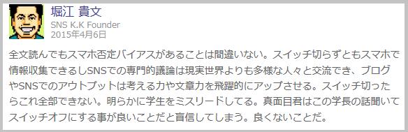 sinshu_horie (2)