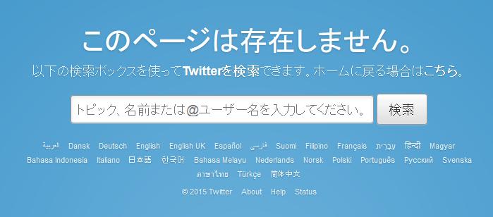 twitter_ahozukan