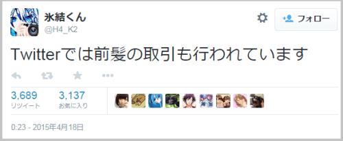 twitter_maegami