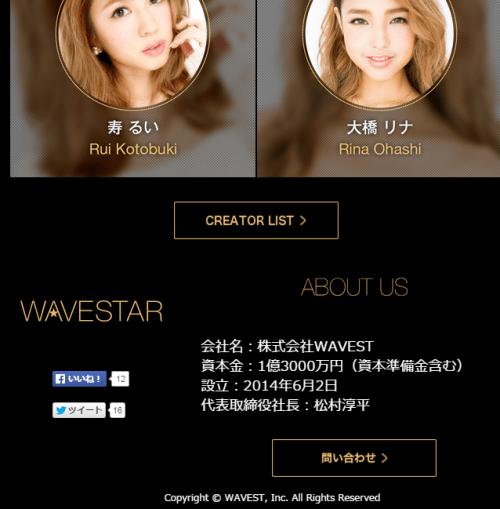 wavestar3