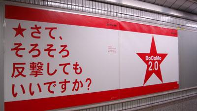 docomo_hangeki
