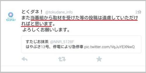 fuji_tokudane3