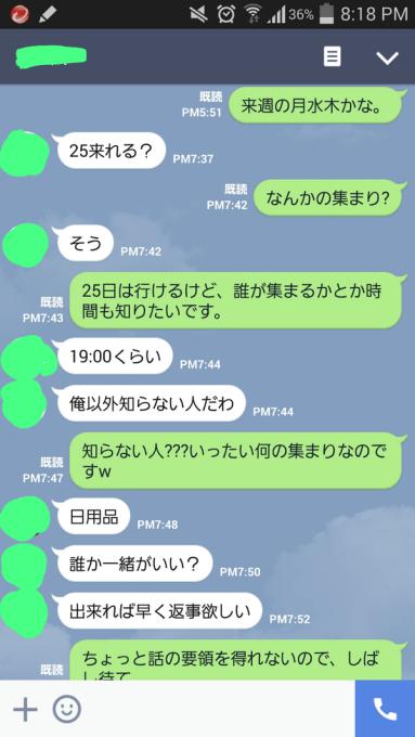 line_troble (2)