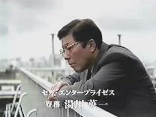 yukawasenmu
