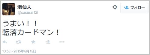 rakuten_obi2