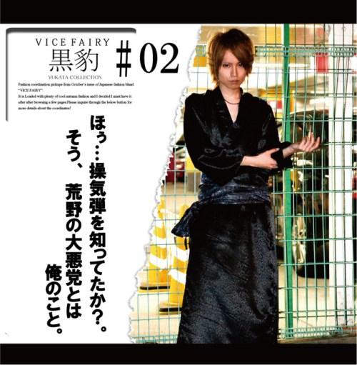 yukata10