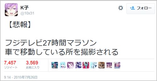 27fuji_yarase