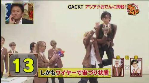 gackt5
