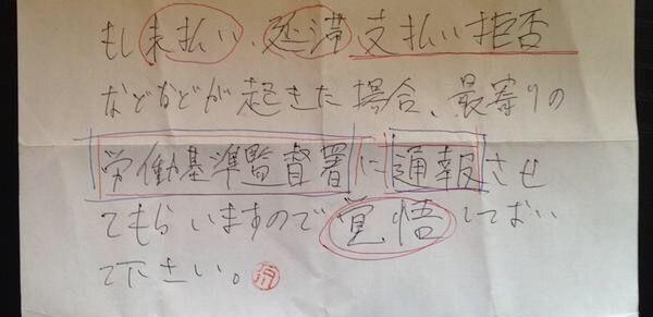 baito_bakkure2
