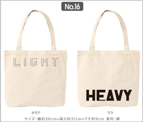 heavylight (1)