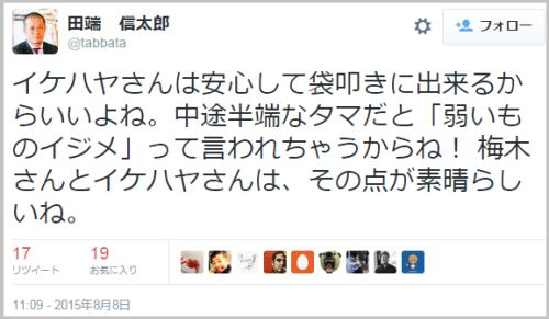 ikeda_tabata2