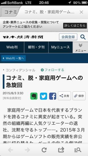konami_title_change (1)