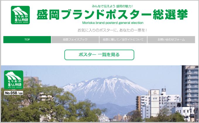 morioka_poster