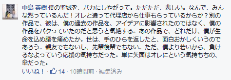 nakajimahideki_sano1