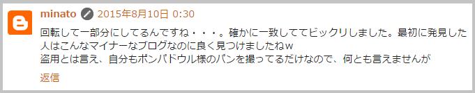 sanokenjirou_pan (3)