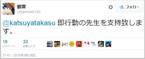 takasu_tvasahi2