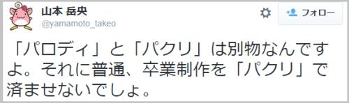 tamabi_iwasakitihiro9